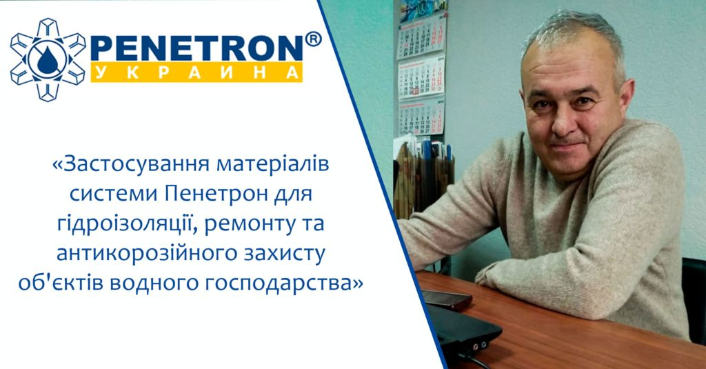 «Застосування матеріалів системи Пенетрон для гідроізоляції, ремонту та антикорозійного захисту об'єктів водного господарства»