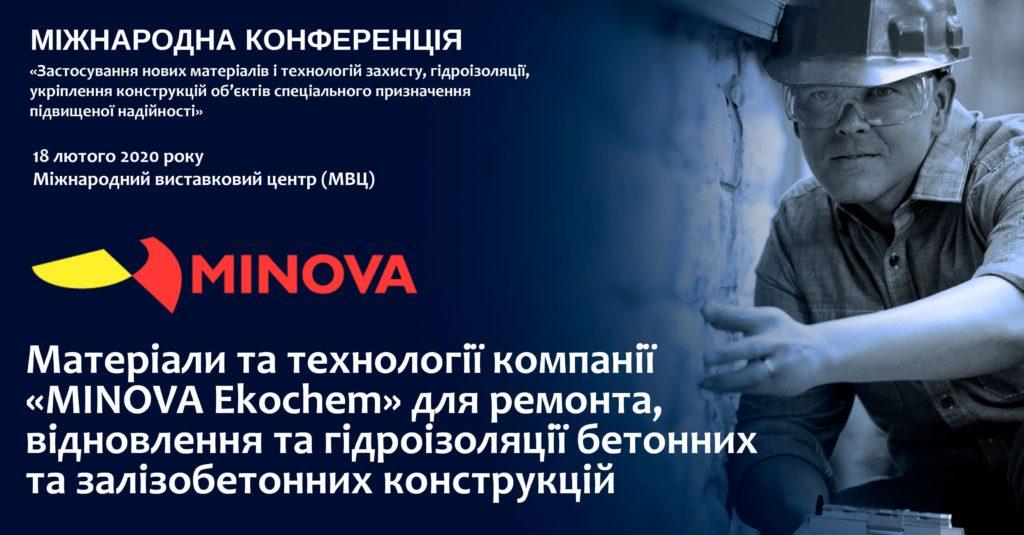 Матеріали та технології компанії «MINOVA Ekochem» для ремонта, відновлення та гідроізоляції бетонних та залізобетонних конструкцій