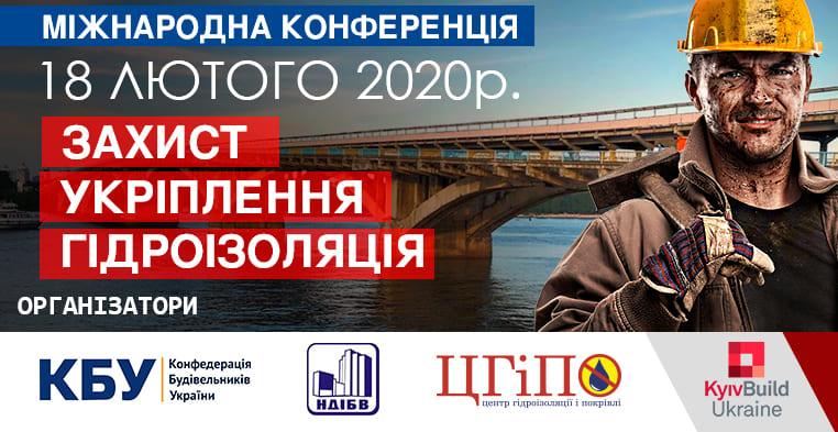 Запрошуємо взяти участь в роботі Міжнародної конференції