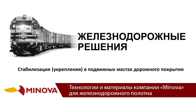 Технологии и материалы компании «Minova» для железнодорожного полотна
