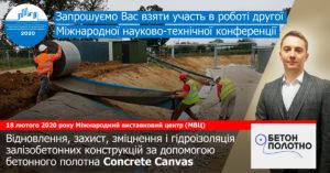 Відновлення, захист, зміцнення і гідроізоляція залізобетонних конструкцій за допомогою бетонного полотна Concrete Canvas