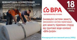 Інноваційні системи (високоякісні системи герметизації) для захисту підземних споруд від грунтової води компанії «BPA-GmbH»
