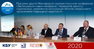 Підсумки другої Міжнародної науково-технічної конференції «Застосування нових матеріалів і технологій захисту, гідроізоляції, укріплення конструкцій об'єктів спеціального призначення підвищеної надійності»