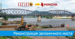Реконструкція залізничного моста
